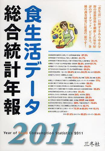 食生活データ総合統計年報 2011/三冬社編集部【1000円以上送料無料】