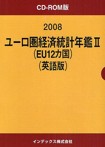 '08 ユーロ圏経済統計年鑑 2 英語版【1000円以上送料無料】
