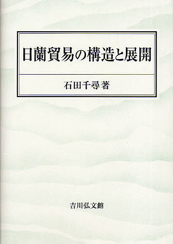 日蘭貿易の構造と展開/石田千尋【1000円以上送料無料】