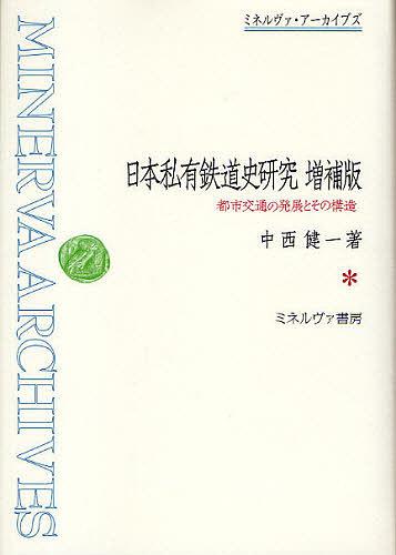 日本私有鉄道史研究 都市交通の発展とその構造 復刻/中西健一【1000円以上送料無料】