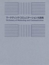 マーケティング・コミュニケーション大辞典【1000円以上送料無料】