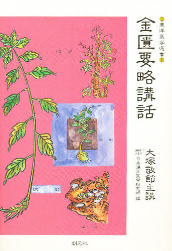 金匱要略講話/日本漢方医学研究所【1000円以上送料無料】