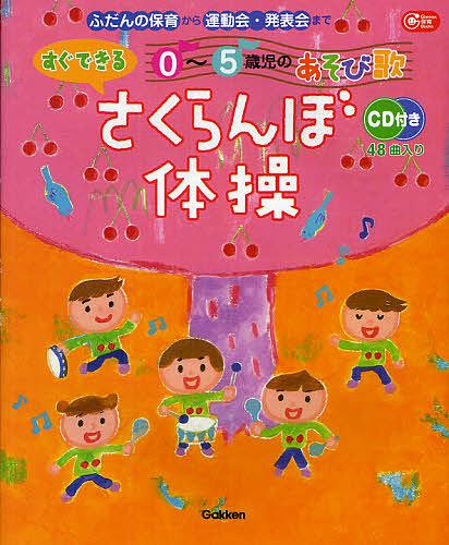 日本限定 Gakken保育Books 訳あり商品 さくらんぼ体操 ふだんの保育から運動会 発表会まで すぐできる0~5歳児のあそび歌 1000円以上送料無料