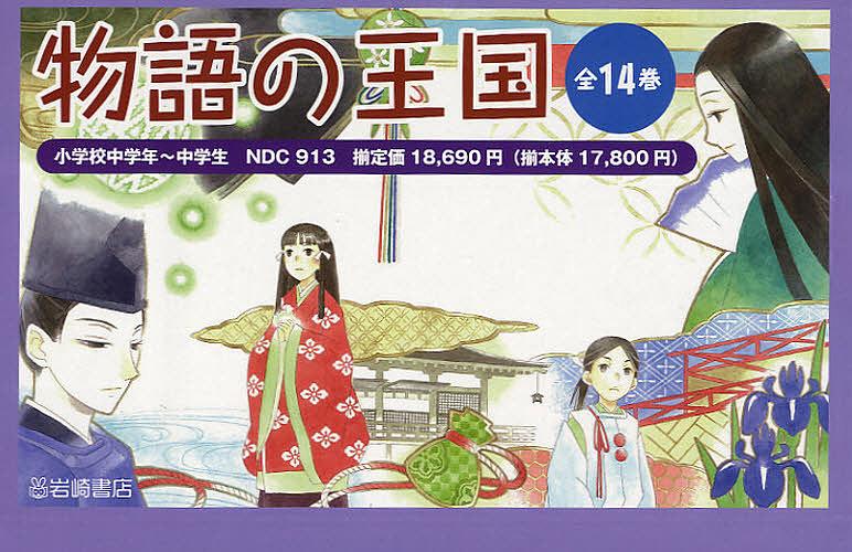 物語の王国 全14巻【1000円以上送料無料】