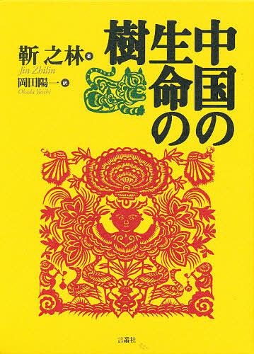 中国の生命の樹【1000円以上送料無料】