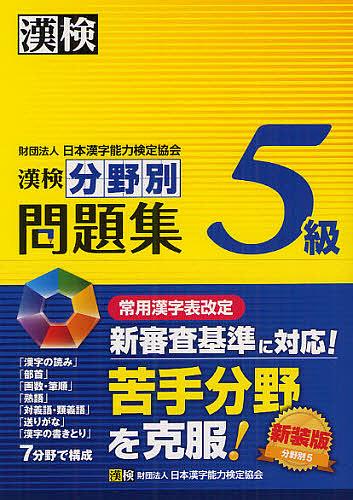 漢検5級分野別問題集 倉 新装版 1000円以上送料無料 日本産