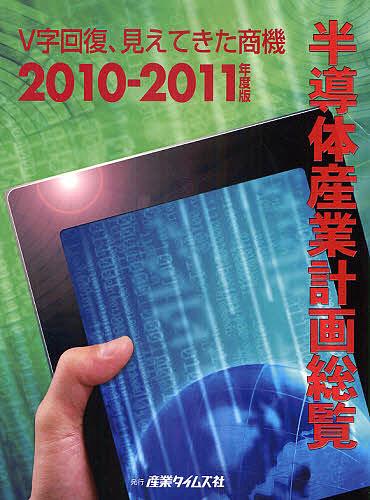 半導体産業計画総覧 2010-2011年度版【1000円以上送料無料】