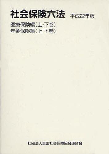 社会保険六法 平成22年版 医療保険編 年金保険編 全4巻【1000円以上送料無料】
