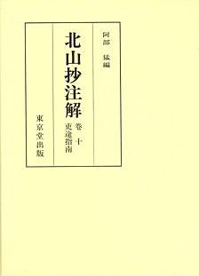 北山抄注解 巻十吏途指南/阿部猛【1000円以上送料無料】