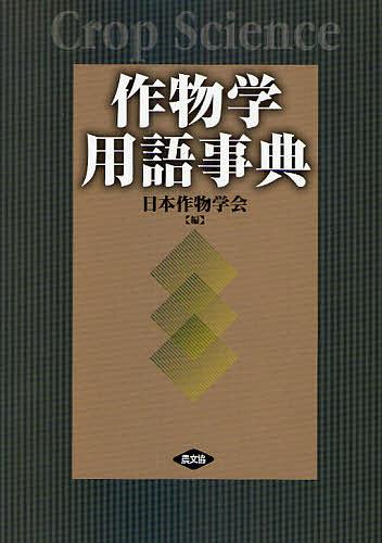 作物学用語事典/日本作物学会【1000円以上送料無料】