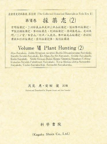 採薬志 2 影印/浅見恵/編安田健【1000円以上送料無料】