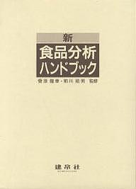 新食品分析ハンドブック【1000円以上送料無料】