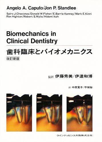 歯科臨床とバイオメカニクス【1000円以上送料無料】