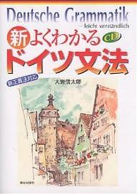 新 よくわかるドイツ文法 1000円以上送料無料 人気商品 高い素材 大岩信太郎