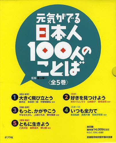 元気がでる日本人100人のことば 5巻セット/晴山陽一【1000円以上送料無料】