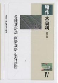 稲作大百科 4/農山漁村文化協会【1000円以上送料無料】