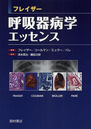 フレイザー呼吸器病学エッセンス/R.S.フレイザー【1000円以上送料無料】