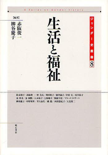 生活と福祉/赤阪俊一/柳谷慶子【1000円以上送料無料】