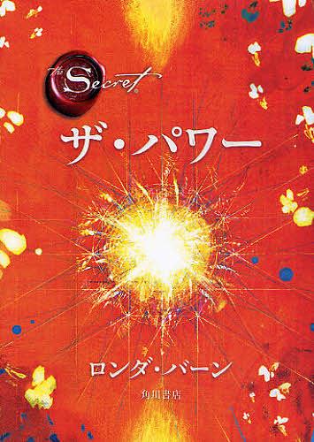 <title>The Secret ザ パワー ロンダ バーン 山川紘矢 山川亜希子 マーケティング 1000円以上送料無料</title>
