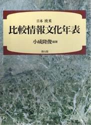 日本欧米比較情報文化年表 1400年~1970年/小成隆俊【1000円以上送料無料】
