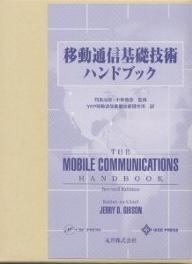 移動通信基礎技術ハンドブック/JERRYD.GIBSON/YRP移動通信基盤技術研究所【1000円以上送料無料】