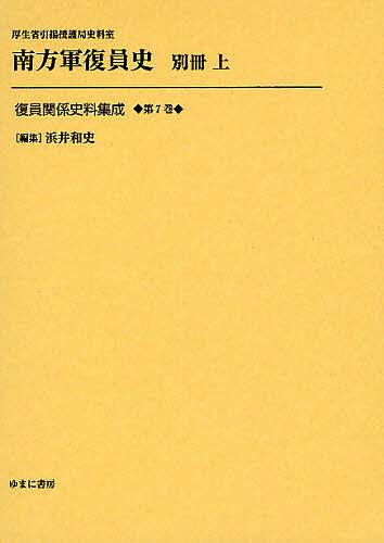 復員関係史料集成 第7巻/浜井和史【1000円以上送料無料】