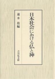 日本社会における仏と神/速水侑【1000円以上送料無料】