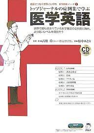 トップジャーナルの症例集で学ぶ医学英語/高橋玲/松中みどり【1000円以上送料無料】