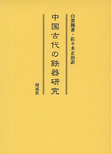 中国古代の鉄器研究/白雲翔/佐々木正治【1000円以上送料無料】