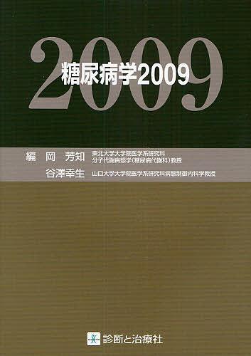 糖尿病学 2009/岡芳知【1000円以上送料無料】