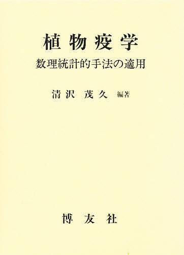 植物疫学 数理統計的手法の適用【1000円以上送料無料】