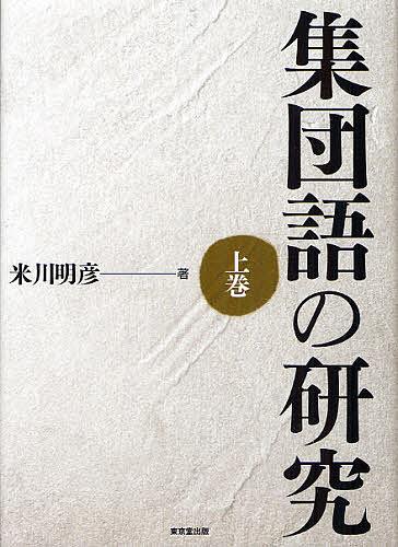 至上 集団語の研究 上巻 永遠の定番 米川明彦 1000円以上送料無料