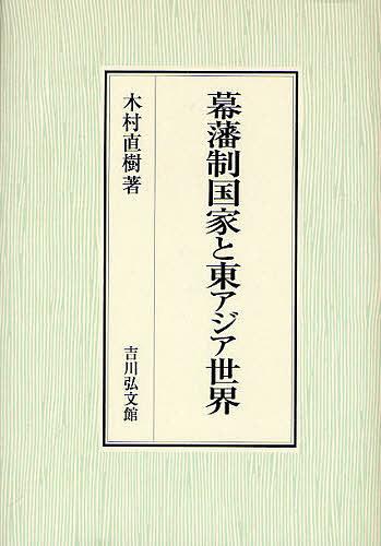 幕藩制国家と東アジア世界/木村直樹【1000円以上送料無料】