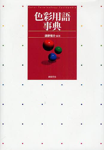 色彩用語事典 清野恒介 通販 激安 1000円以上送料無料 通常便なら送料無料