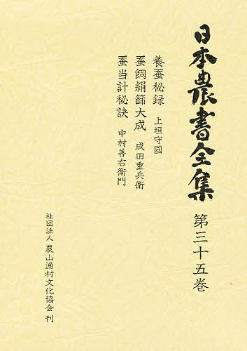 日本農書全集 第35巻【1000円以上送料無料】