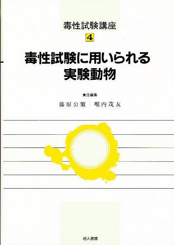 毒性試験講座 4/藤原公策/堀内茂友【1000円以上送料無料】