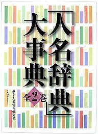 「人名辞典」大事典 全2巻/人名情報研究会【1000円以上送料無料】