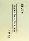 巫覡・盲僧の伝承世界 第1集【1000円以上送料無料】