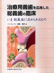 治療用義歯を応用した総義歯の臨床 いま総義歯に求められるもの/加藤武彦【1000円以上送料無料】