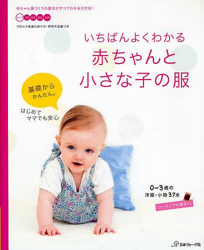 いちばんよくわかる赤ちゃんと小さな子の服 0~3歳の洋服・小物37点【1000円以上送料無料】
