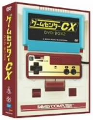 ゲームセンターCX DVD-BOX2/有野晋哉(よゐこ)【1000円以上送料無料】