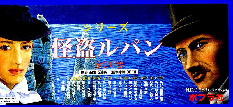 〈新訂〉シリーズ怪盗ルパン 20巻セット【1000円以上送料無料】