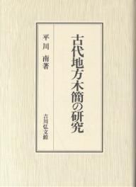 古代地方木簡の研究/平川南【1000円以上送料無料】