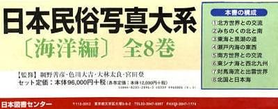 日本民俗写真大系 海洋編 全8巻【1000円以上送料無料】