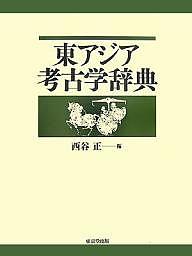 東アジア考古学辞典/西谷正【1000円以上送料無料】