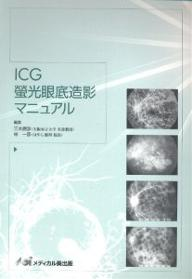 ICG蛍光眼底造影マニュアル【1000円以上送料無料】