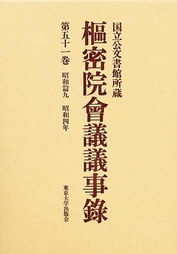 枢密院会議議事録 第51巻/枢密院【1000円以上送料無料】