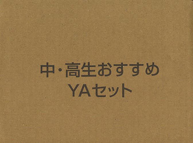 中・高生おすすめYAセット 全6冊【1000円以上送料無料】