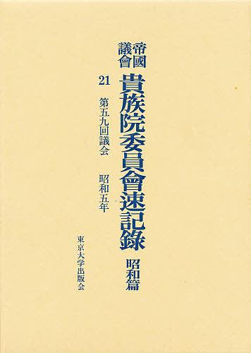 帝国議会貴族院委員会速記録 昭和篇 21【1000円以上送料無料】