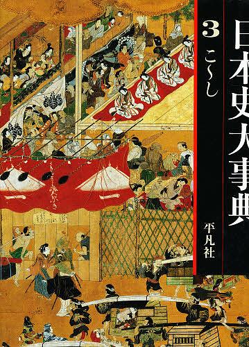 日本史大事典 3【1000円以上送料無料】
